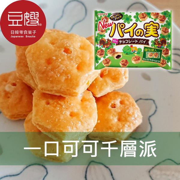 【豆嫂】日本零食 LOTTE巧克力千層派/小熊餅乾分享包