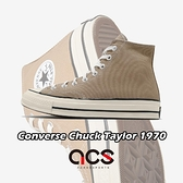Converse 休閒鞋 Chuck Taylor All Star 70 HI 卡其 白 奶茶色 男鞋 女鞋 帆布鞋 運動鞋 【ACS】 168504C