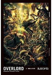OVERLORD (4)蜥蜴人勇者們