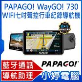 【免運+3期零利率】全新 PAPAGO! WayGO! 730 WIFI七吋聲控行車紀錄導航機 藍牙通話