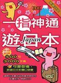 (二手書)一指神通遊日本:旅遊日文(32K+1MP3)