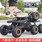 超大合金越野車充電動遙控汽車兒童遙控車高速四驅攀爬車男孩玩具 1995生活雜貨