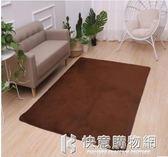 地毯珊瑚絨客廳茶幾沙發房間臥室床邊滿鋪簡約現代墊 igo快意購物網