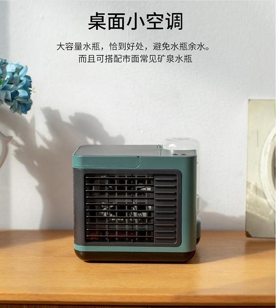 F832負離子冷風機 usb充電款迷你小型家用桌面空調 加水製冷風扇
