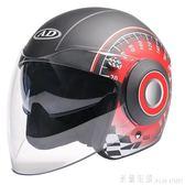頭盔 AD電動機車雙鏡頭盔男女四季保暖防霧半覆式電瓶機車安全帽輕便 米蘭街頭