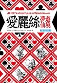 愛麗絲夢遊仙境Alice's Adventures in Wonderland【原著雙語隨身書】(50K彩色)..