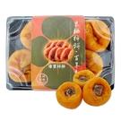 《好客-良柚柿餅》爆漿柿餅(約6-8顆/盒),共四盒(免運)_A031004