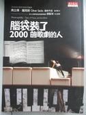 ~書寶 書T4 /勵志_IEH ~腦袋裝了2000 齣歌劇的人_ 奧立佛薩克斯