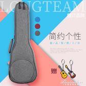 21 23 26寸烏克麗麗背包 小清新尤克里里後背背袋 ukulele棉琴袋 黛尼時尚精品