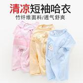 618好康鉅惠嬰兒連體衣短袖男新生兒爬爬服寶寶哈衣薄款