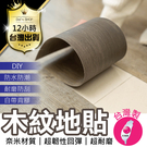 木紋地貼地板貼【居家裝潢 台灣製SGS合...