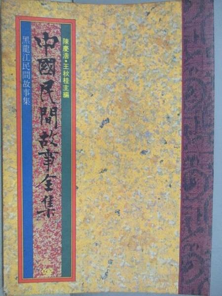 【書寶二手書T3/一般小說_FTH】中國民間故事全集(32)黑龍江民間故事集