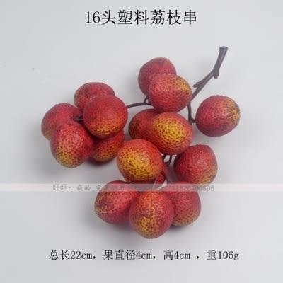 [協貿國際] 仿真水果枝模型 16顆塑膠荔枝串 1入