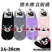 熊本熊 直版襪 大臉款 台灣製