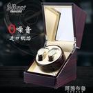 搖錶器 機械錶自動上鍊盒德國品質進口馬達搖錶器晃錶器手錶上弦收納盒子 阿薩布魯