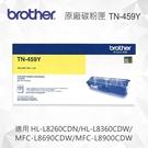 Brother TN-459Y 原廠黃色超高容量碳粉匣 適用 HL-L8260CDN/HL-L8360CDW/MFC-L8690CDW/MFC-L8900CDW