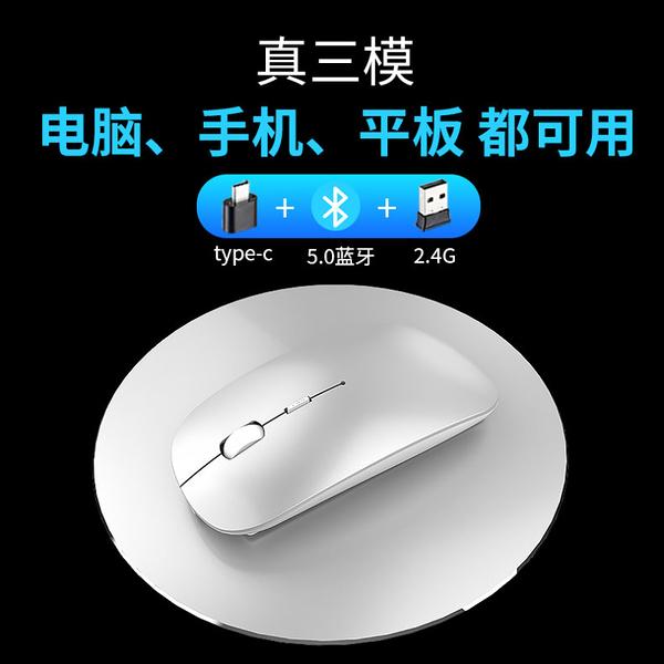 雷寶龍Type-C介面三模可充電式靜音無線滑鼠適用手機ipad蘋果MAC華碩宏碁筆記型電腦+金屬滑鼠墊