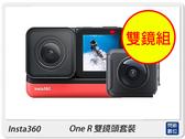 送128G+原廠自拍桿~ Insta360 One R 雙鏡頭(全景+4K)套裝 360度 運動相機 防水 攝影機(OneR,公司貨)