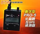 【中台灣防衛科技】BTW 數字顯示型全頻數字反監聽偵測器 PRO-5 *國安單位/企業主必備*
