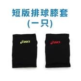 ASICS 短版排球護膝套(亞瑟士 免運≡排汗專家≡