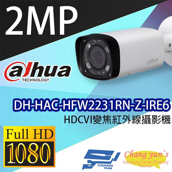 高雄/台南/屏東監視器 DH-HAC-HFW2231RN-Z-IRE6 HDCVI變焦紅外線攝影機 大華dahua