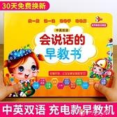 兒童故事機 嬰幼兒童0-6歲手指點讀早教機幼兒園寶寶學習拼音漢字有聲書玩具LX 小天使 618