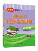 國中會考主題式統整評量(社會科)第3版