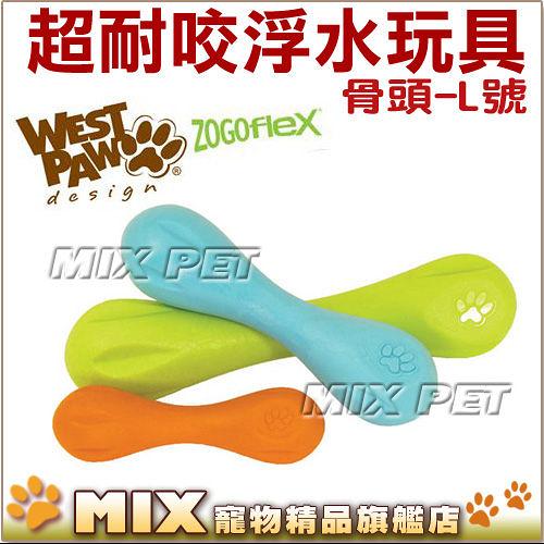 ◆MIX米克斯◆美國West Paw Design.超級耐咬浮水玩具【骨頭-L號 8.25吋】保固期限內玩壞免費換新