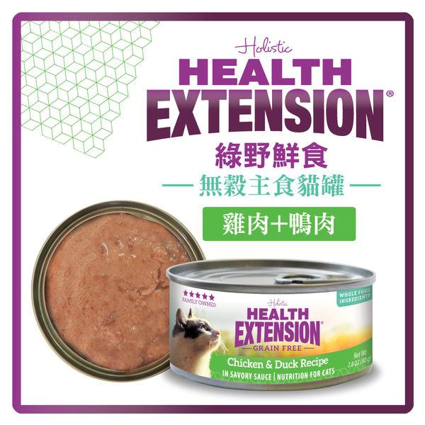 【力奇】Health Extension 綠野鮮食 天然無穀主食貓罐-雞肉+鴨肉2.8oz(80g)(C002A01)