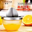 手動榨汁機榨汁器橙汁神器橙子榨汁專用304不銹鋼壓榨橙汁機 錢夫人小舖