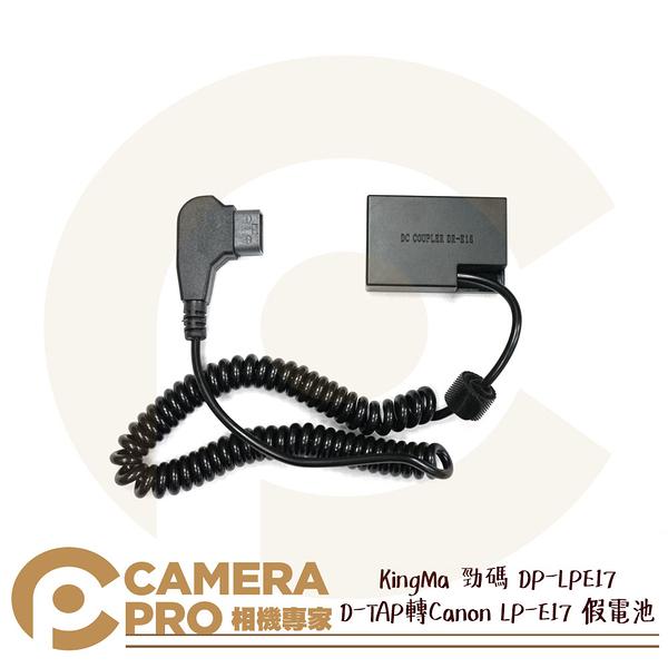 ◎相機專家◎ KingMa 勁碼 DP-LPE17 D-TAP 轉 Canon LP-E17 假電池 虛擬電池 公司貨