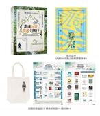 宜蘭旅學智遊行套票二(新手出發!走進台灣步道小旅行、地方誌、福利...【城邦讀書花園】