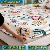 冰絲涼席床笠款全包夏季夏涼可水洗可折疊床套夏天卡通床罩三件套 多莉絲旗艦店