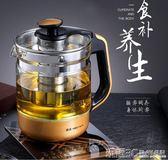 養生壺 養生壺全自動加厚玻璃電煮茶壺多功能燒水壺黑茶煮茶器花茶壺 igo 玩趣3C