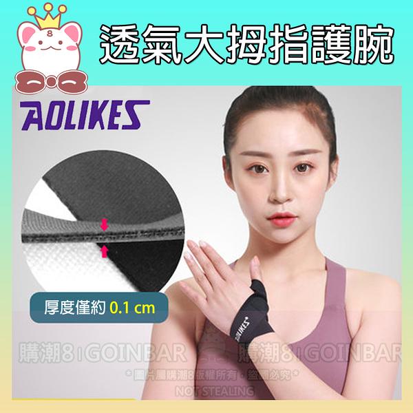 AOLIKES 透氣大拇指護手腕 綁帶式護指護腕 媽媽手 扭傷固定 SA-HS1673 (購潮8)