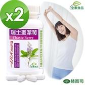【赫而司】瑞士聖潔莓EFLA665全素食膠囊(90顆x2罐)高濃縮16:1植物黃體