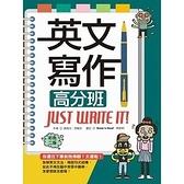 英文寫作高分班Just Write It(彩色2版)(16K+解答別冊