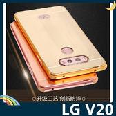 LG V20 H990ds 電鍍邊框+PC髮絲紋背板 金屬拉絲質感 卡扣二合一組合款 保護套 手機套 手機殼