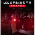 LED車門防撞警示燈 2入...
