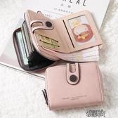 小錢包女士短款學生日正正韓可愛折疊多功能卡包錢包一體包   交換禮物