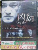 挖寶二手片-F08-029-正版DVD*韓片【凶劫】-朴重勳*秋相美*金柱赫