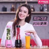 榨汁機 便攜式榨汁機家用全自動果蔬多功能迷你學生小型果汁機電動榨汁 繽紛創意家居
