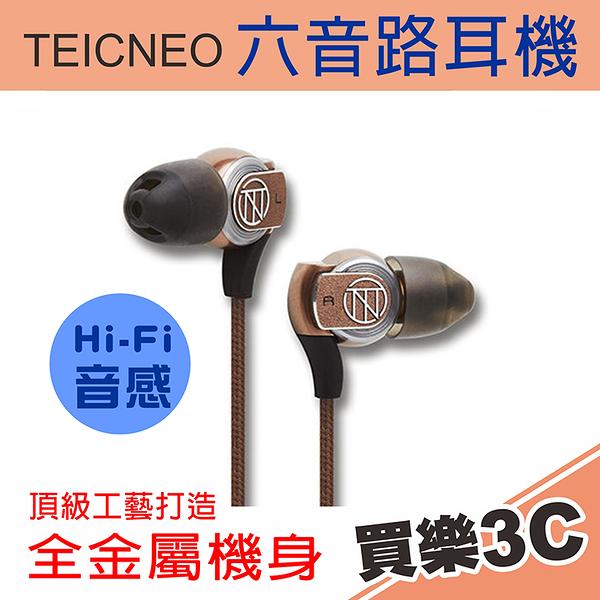 TEICNEO TF-001 六音路耳機 Record 古銅,頂級工藝金屬機身,Hi-Fi音感,複合式音效