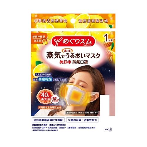 美舒律蒸氣口罩1片裝#蜂蜜檸檬香【寶雅】