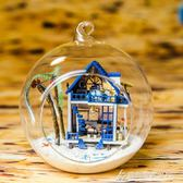 diy小屋迷你玻璃球手工製作小房子模型拼裝女孩玩具生日禮物女生 酷斯特數位3c