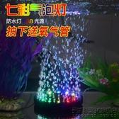 魚缸燈LED氣泡燈潛水燈LED水族燈七彩慢閃帶增氧氣泡條圓盤 英雄聯盟