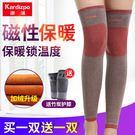 加長款護膝保暖老寒腿男女士自發熱關節護腿...