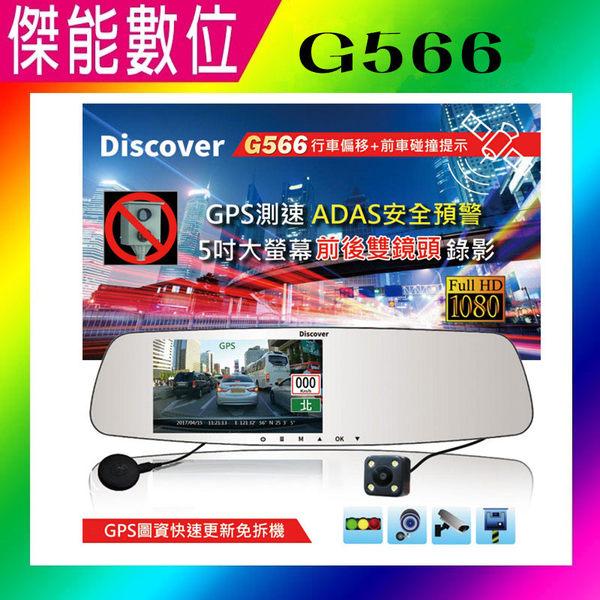 飛樂 Philo Discover G566 【單機】 5吋 前後雙鏡GPS測速警示 後視鏡型行車紀錄器 G366 升級版