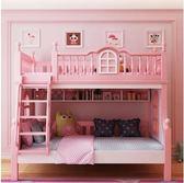 雙十二82折母子床雙層床實木 上下床多功能組合床高低床帶護欄女孩公主床