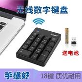 數字鍵盤 無線有線USB數字輸入鍵盤會計財務筆記本台式電腦銀機械手感鍵盤